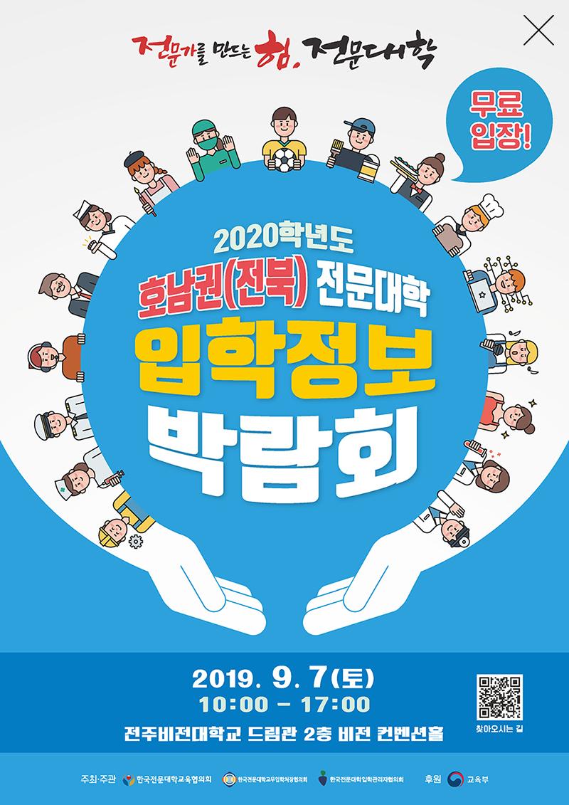 2020학년도 호남권(전북) 전문대학 입학정보 박람회